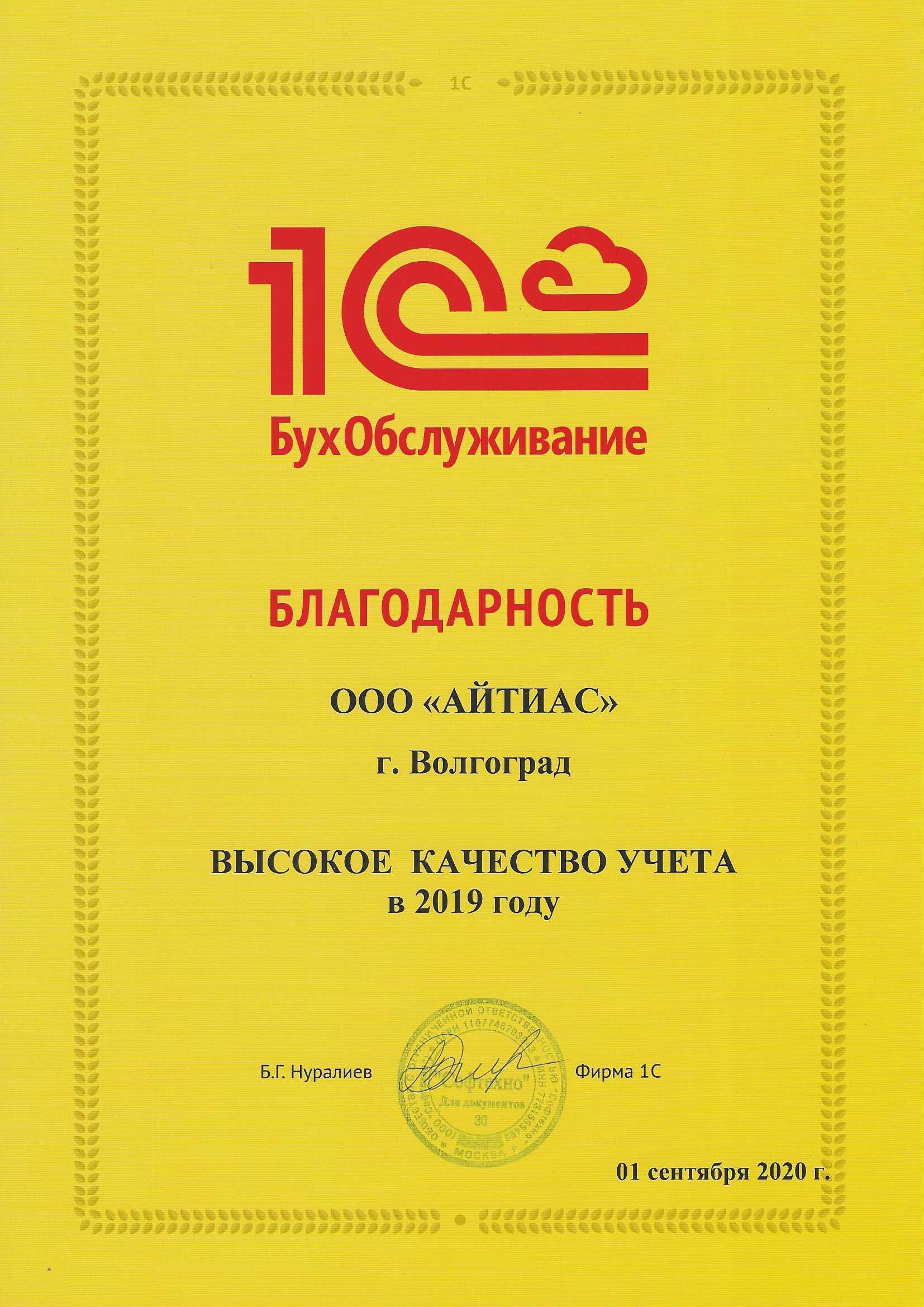ООО АйТиАС. Благодарность за высокое качество учёта 2019